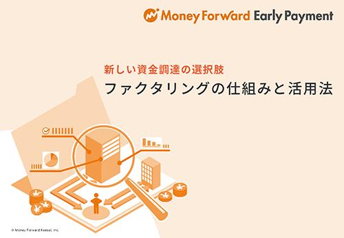 新しい資金調達の選択肢 ファクタリングの仕組みと活用法