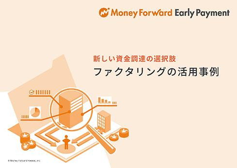 新しい資金調達の選択肢 ファクタリングの活用事例