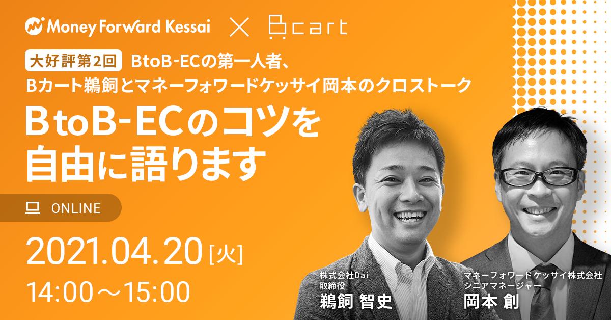 【大好評第2回 】BtoB-ECの第一人者、Bカート鵜飼とマネーフォワードケッサイ岡本のクロストーク
