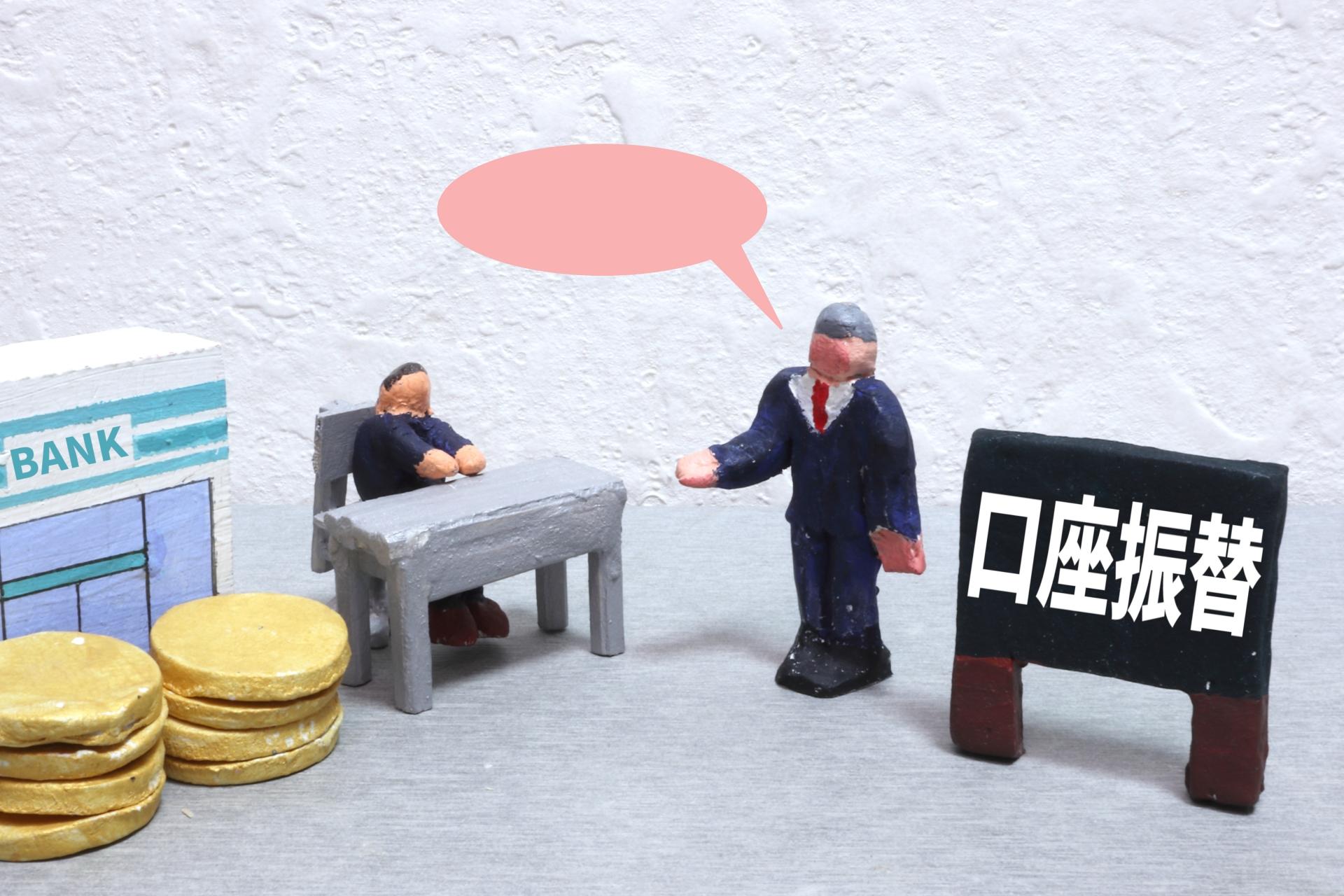 顧客企業からの料金回収を「口座振替」にする方法とは? 知っておきたい基本と注意点