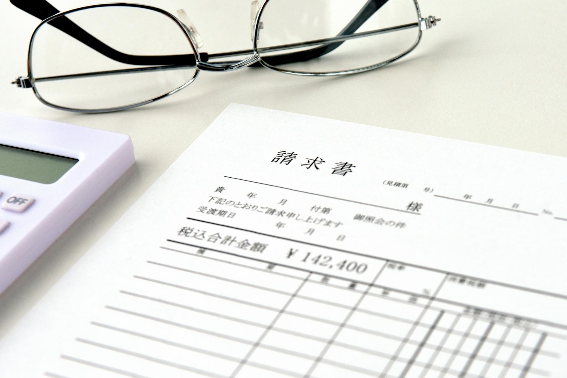 請求書と領収書の違い