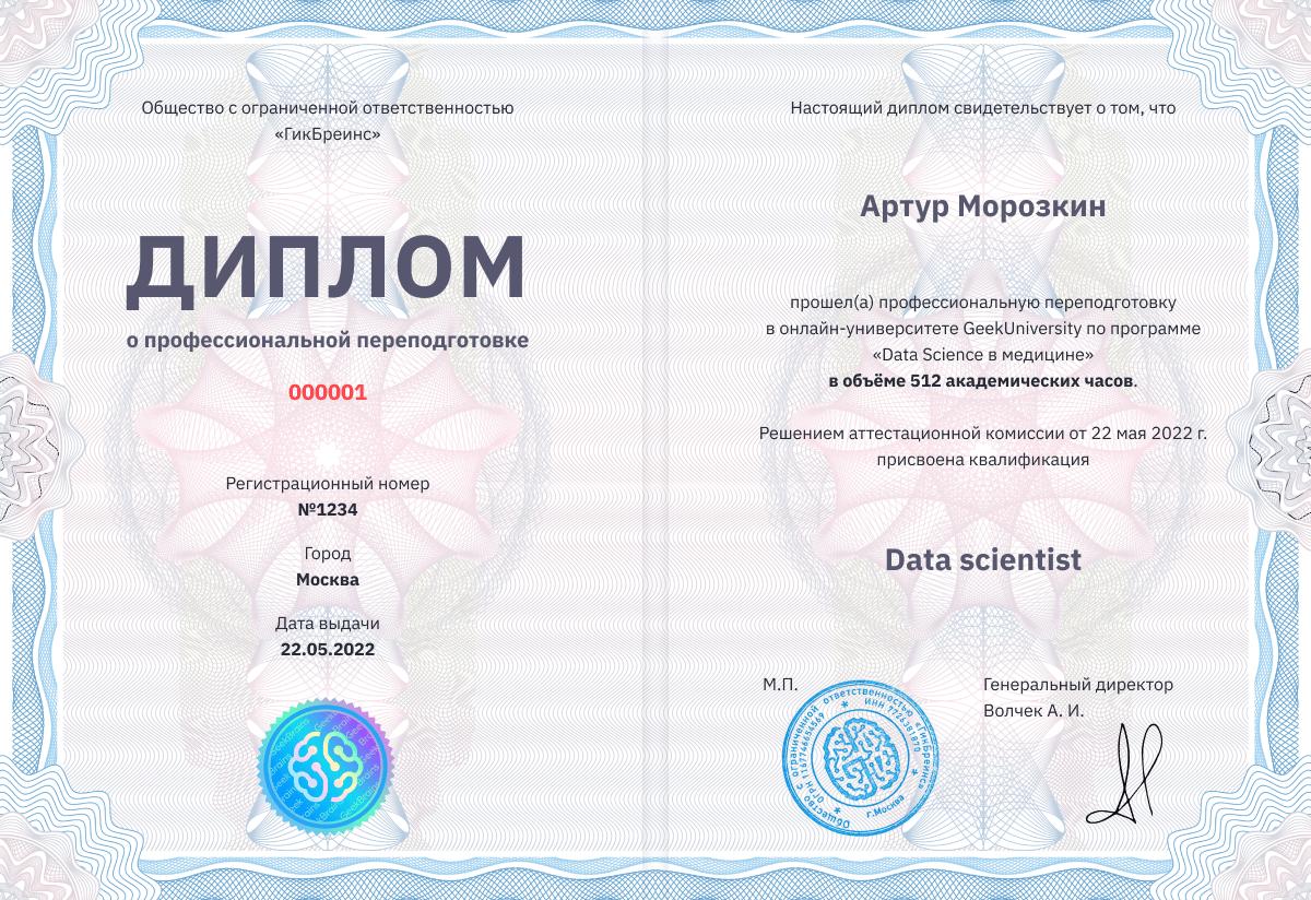 Диплом Data Scienceв медицине