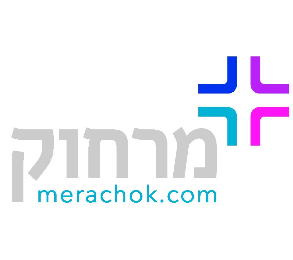 Merachok - מרחוק