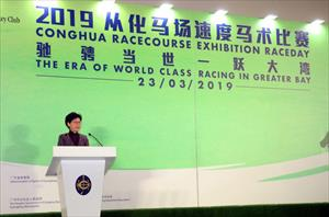 The Chief Executive of the HKSAR Carrie Lam hails Conghua Racecourse as being a successful example of co-operation in developing the Greater Bay Area, picture the Hong Kong Jockey Club