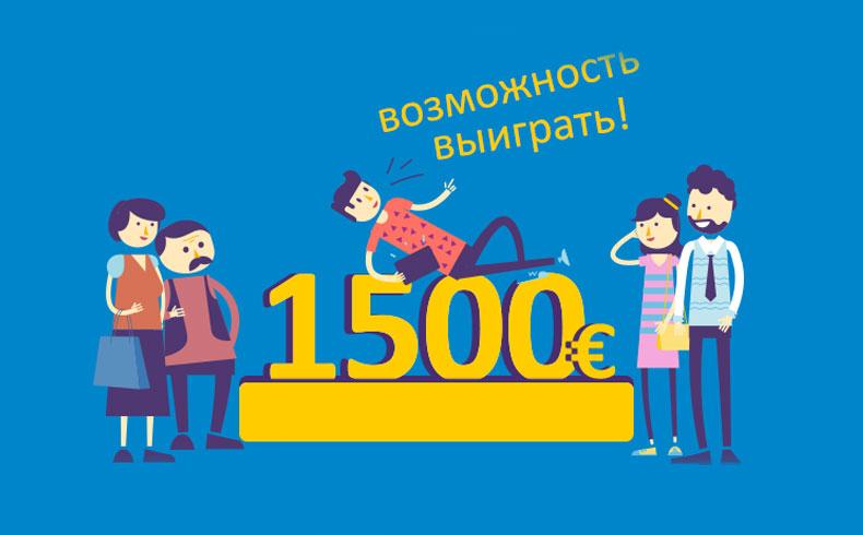 Участвуй влотерее иснова выиграй 1500EUR! (Акция закончилась)
