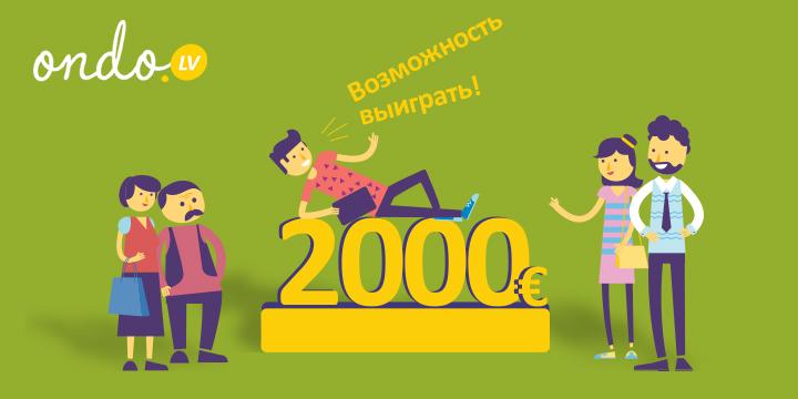 Участвуй влотерее ивыиграй 2000EUR!