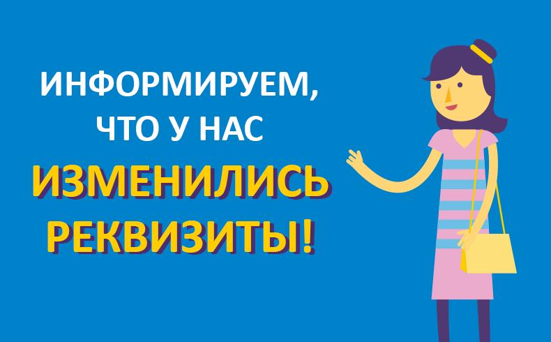Информируем об изменениях платежных реквизитов Ondo.lv!
