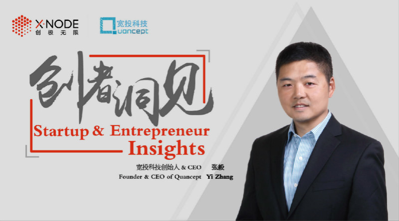 Startup and Entrepreneur Insights in China: Interview with Yi Zhang - Fintech