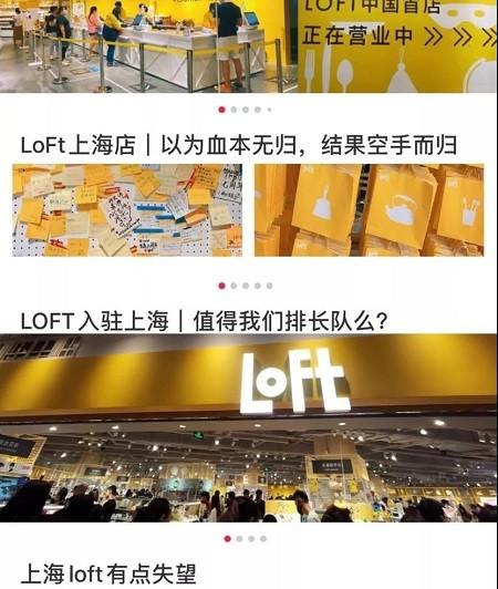 Initial concerns about Loft