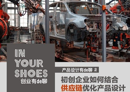 How Start-ups Combine Supply Chain to Optimize Product Design @In Your Shoes