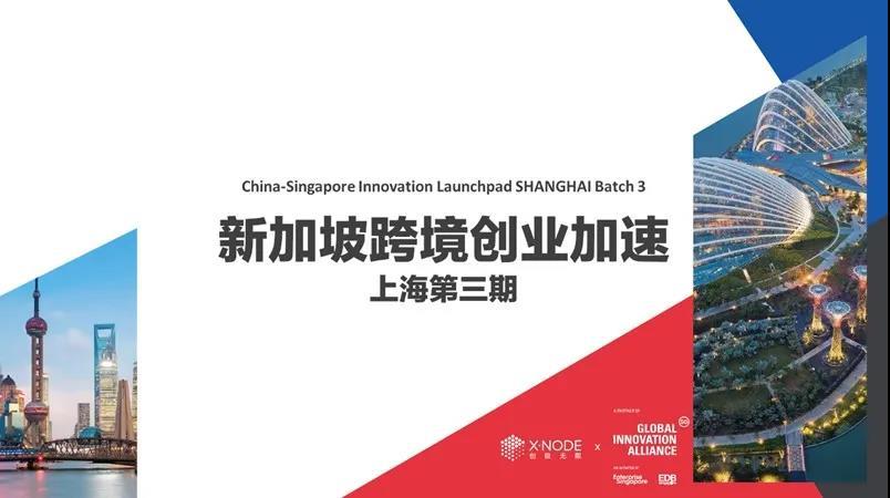 2021 Singapore GIA Acceleration Programme Kickoff