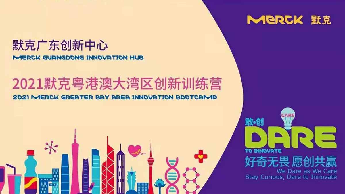 2021 Merck GBA Innovation Bootcamp