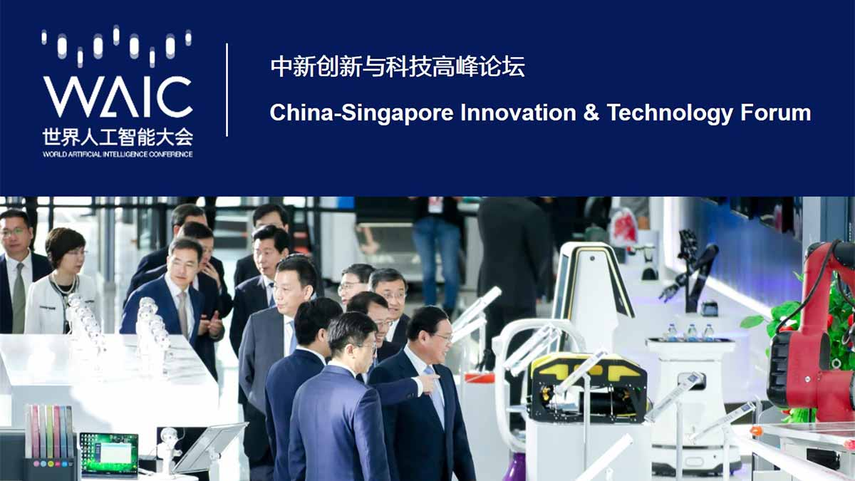 China-Singapore Innovation & Technology Forum @2021 WAIC