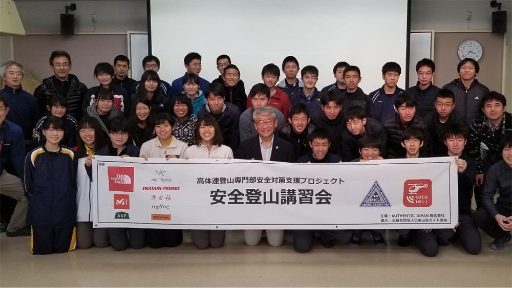 公益社団法人日本山岳ガイド協会様による、安全登山講習会