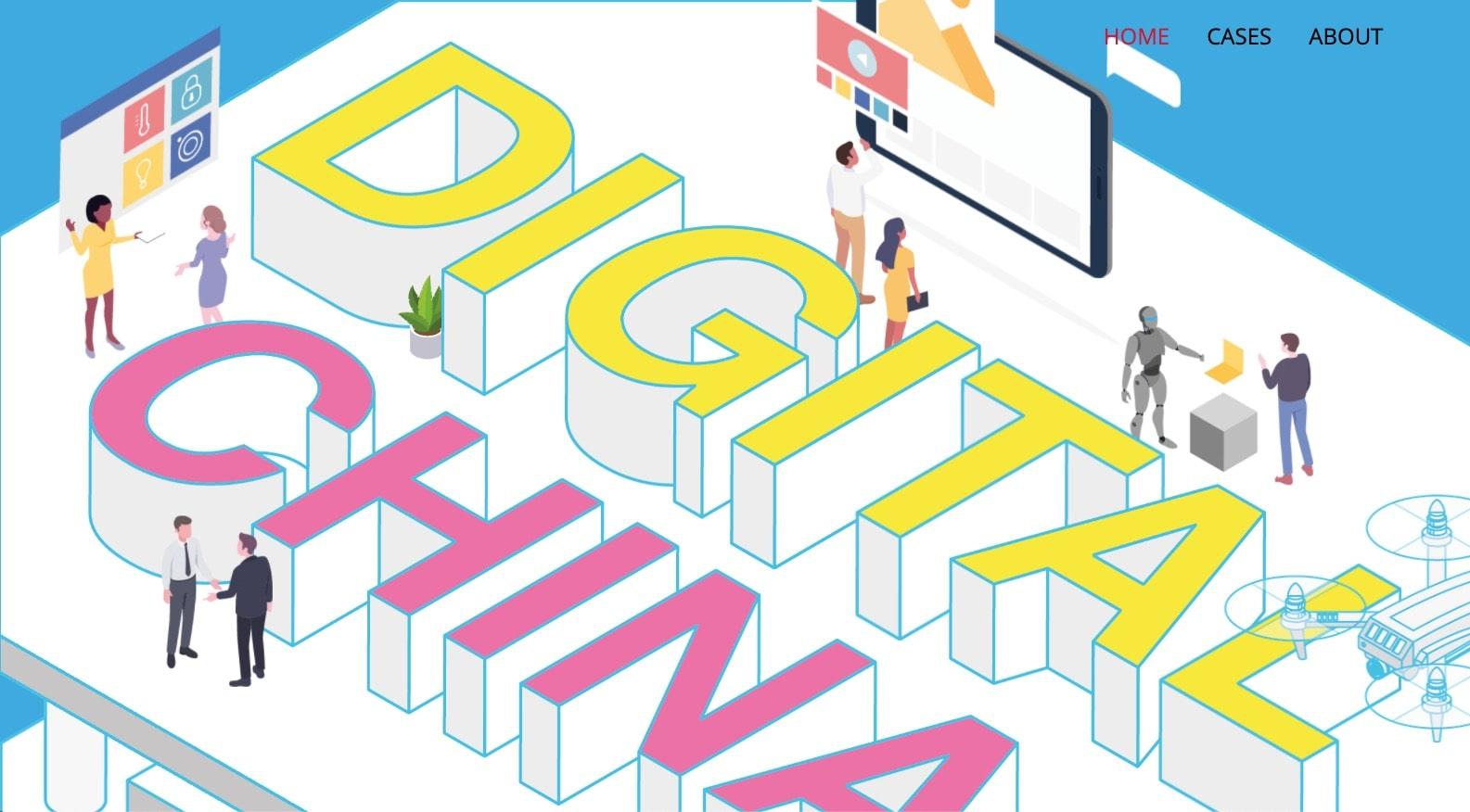Digital China University website