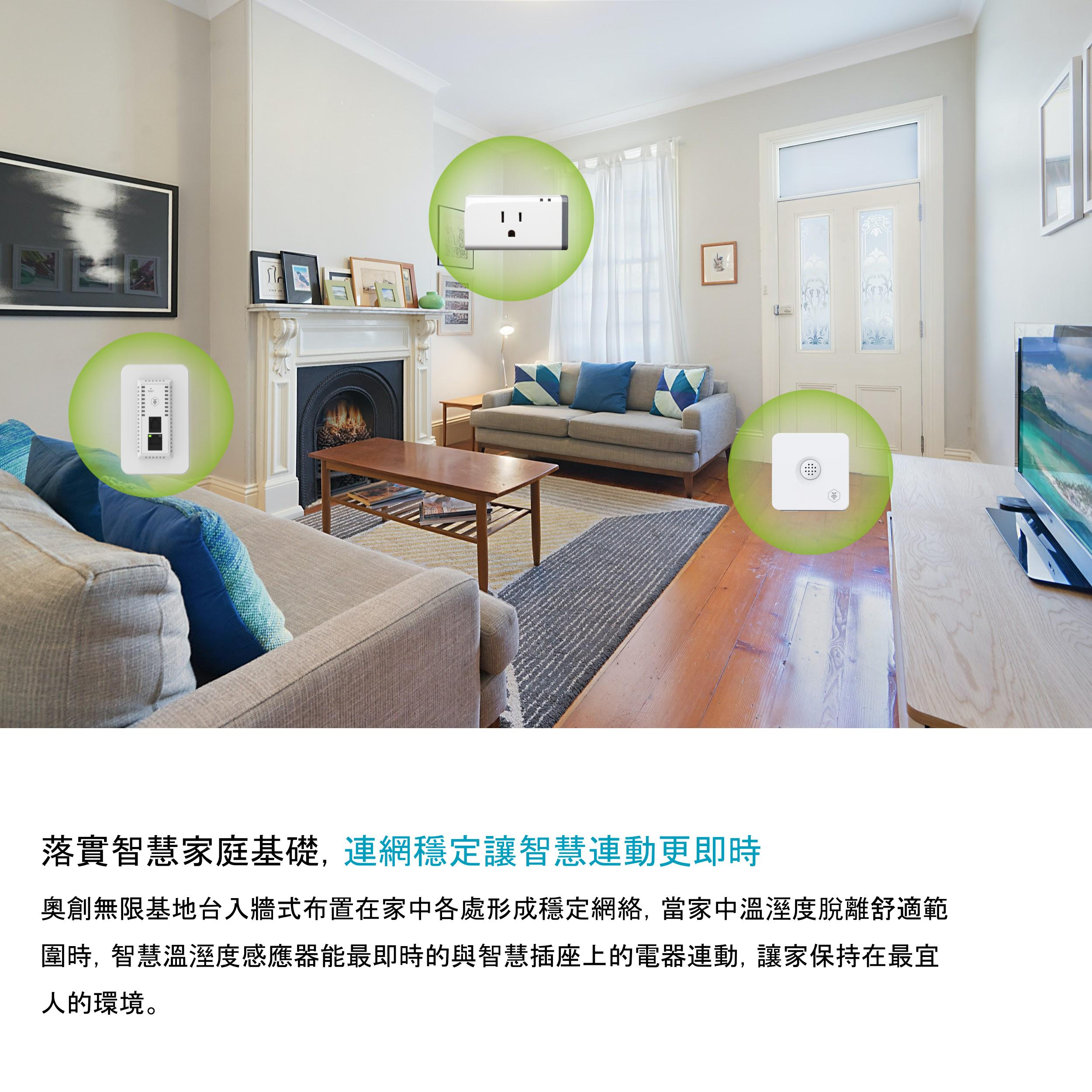 奧創無限基地台C1 三合一面板完美整合有線網路、無線網路和電話線