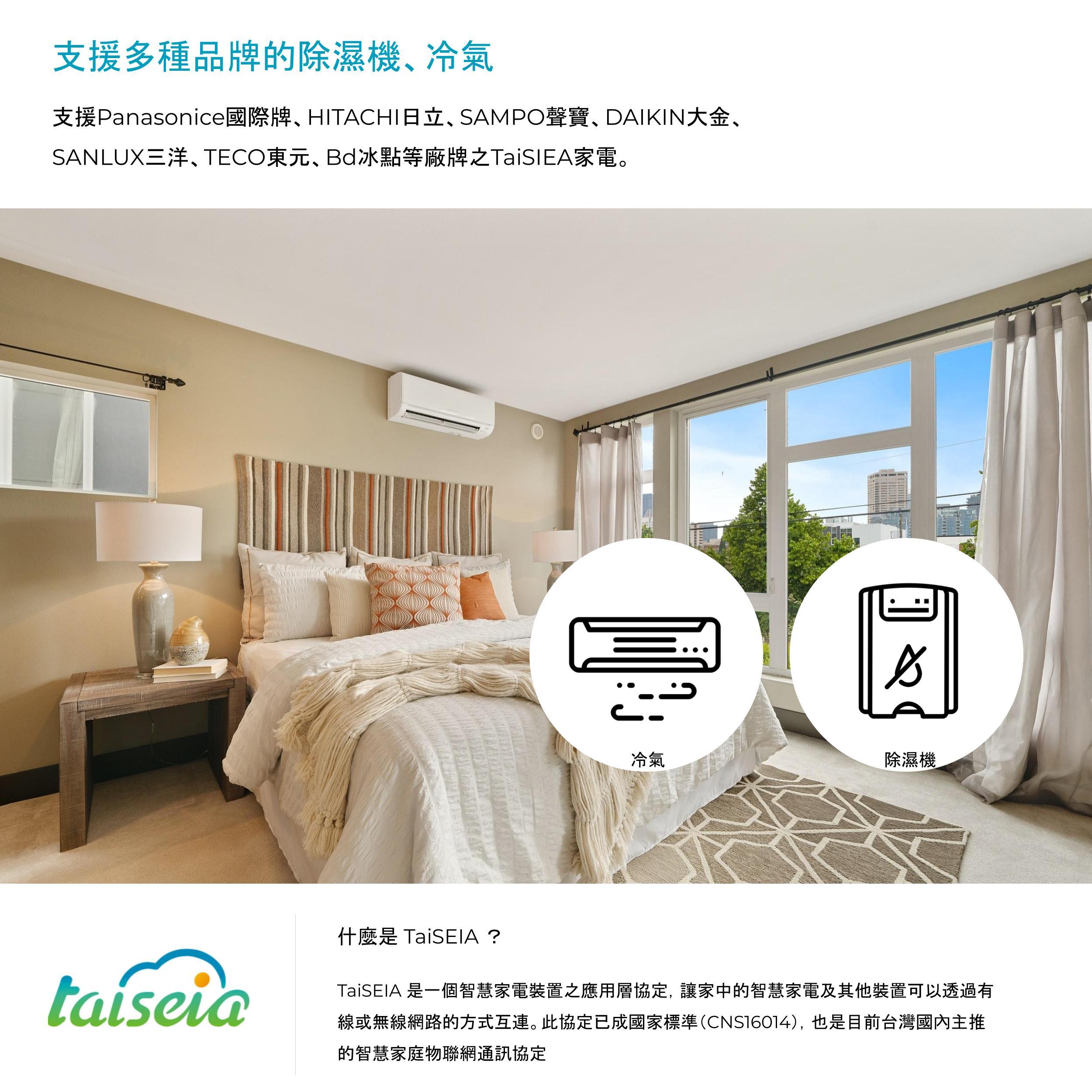 奧創智慧家電控制器 (支援TaiSEIA) 家中電器不用重新買過,只要擁有奧創智慧家電控制器,就能輕鬆擁有智慧家電。