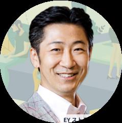 EY ストラテジー・アンド・コンサルティング株式会社 吉本司