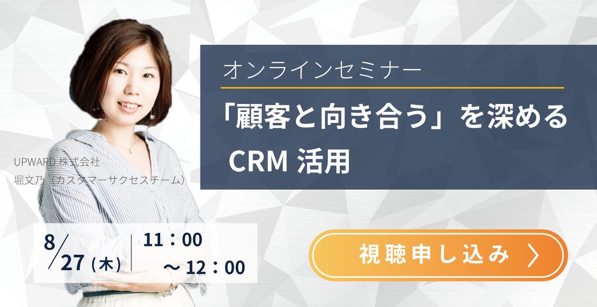「顧客と向き合う」を深めるCRM活用