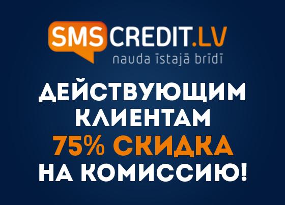 75% СКИДКА