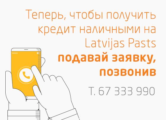Kredit v Latvijas Pasts!