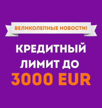 Отличные новости: максимальный кредитный лимит уже 3000 EUR!