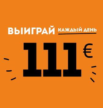Выигрывай 111€ КАЖДЫЙ день! [ Закончилось ]