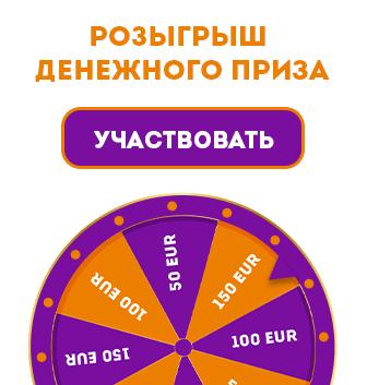 Крути Колесо удачи и участвуй в лотерее! [ Закончилось ]