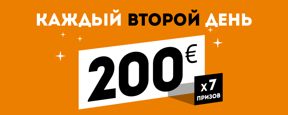 200 EUR!