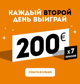 [Закончилось] Выигрывай 200€ каждый ВТОРОЙ день!