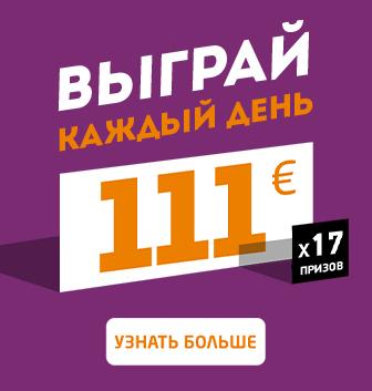 Небывалая возможность! Выигрывай 111€ каждый день! [ Закончилось ]
