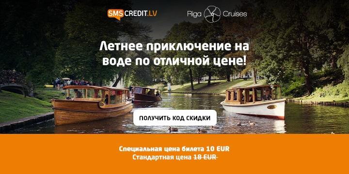 Клиенты SMScredit.lv получают больше!