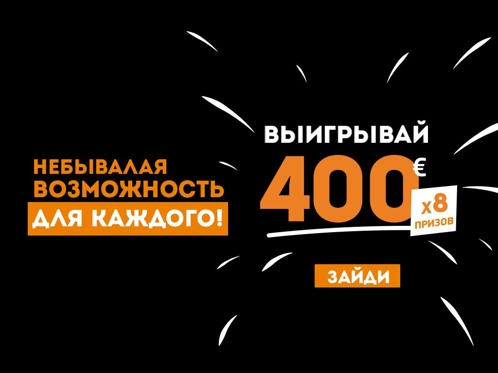 SMScredit.lv предлагает доселе небывалую возможность ДЛЯ КАЖДОГО! Выигрывай 400 EUR каждый второй день!