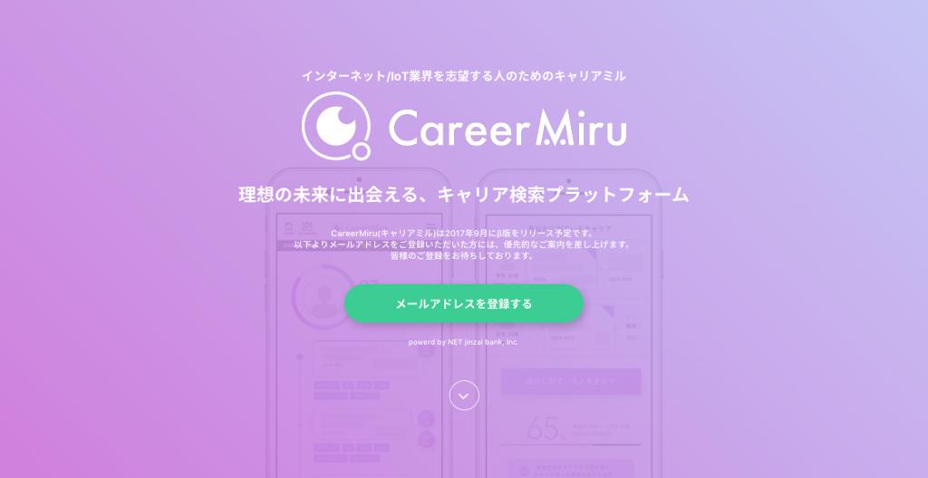 理想の未来に出会える、キャリア検索プラットフォーム「キャリアミル」ティザーサイト公開