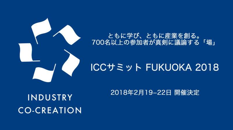 【イベント協賛】『Industry Co-Creation™ (ICC) サミット FUKUOKA 2018』を協賛させて頂く事になりました。