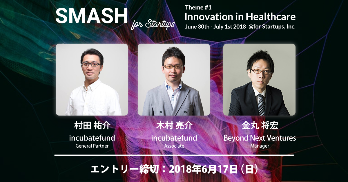 金丸将宏さん(Beyond Next Ventures マネージャー)