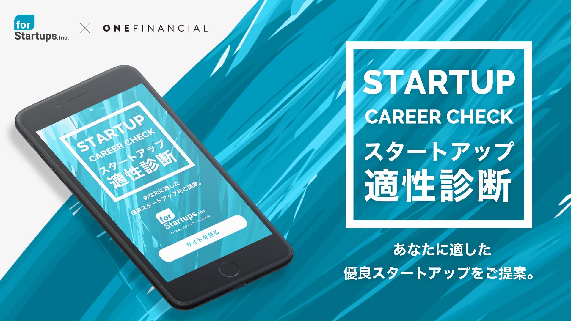 for Startups, Inc.コーポレートロゴ