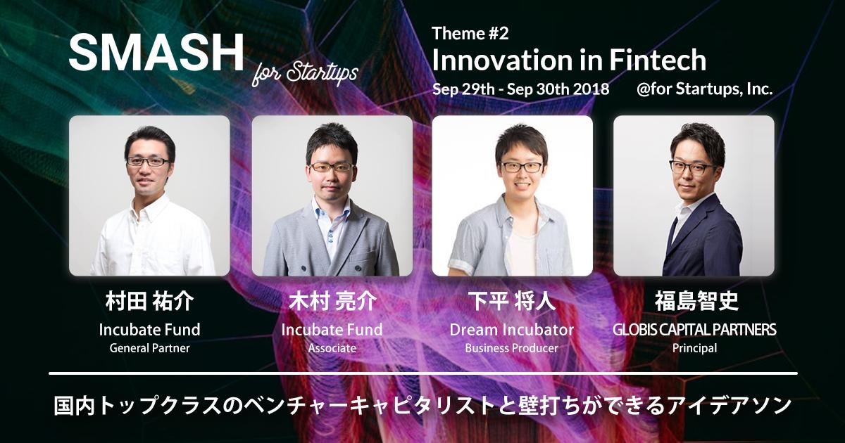 SMASH for Startups 第2回