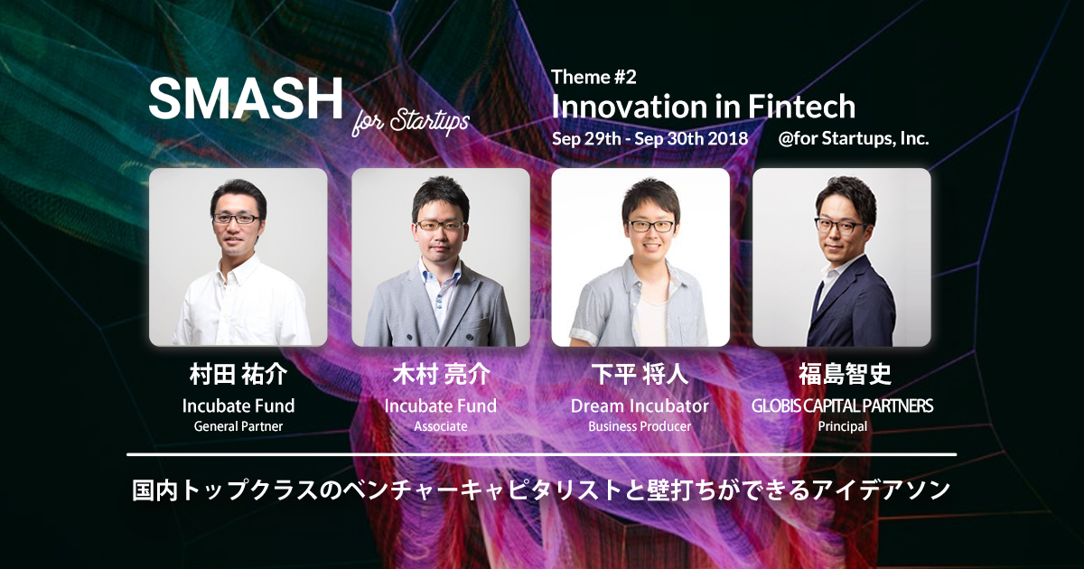 """SMASH for Startups""イベント第2回『Innovation in Fintech - Credit / Insurance -』開催決定!"