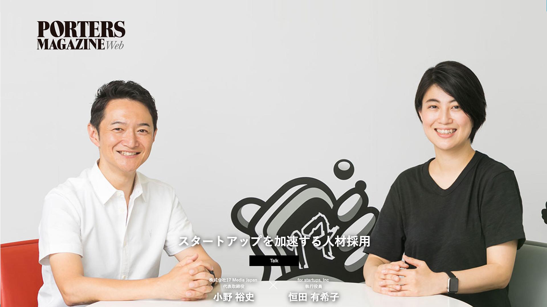 業界専門誌『ポーターズマガジン』に、for Startupsの恒田有希子と17Media Japanの小野代表の対談記事が掲載されました。