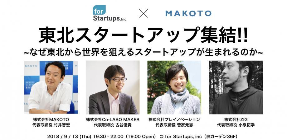 2018/09/13(木)MAKOTO様との共催イベント『東北から世界を狙うスタートアップ集結!! #1 ~なぜ東北から世界を狙えるスタートアップが生まれるのか~』を開催。