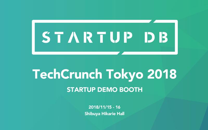 フォースタートアップス は、「TechCrunch Tokyo 2018」に、STARTUP DB(スタートアップデータベース)を出展いたします。