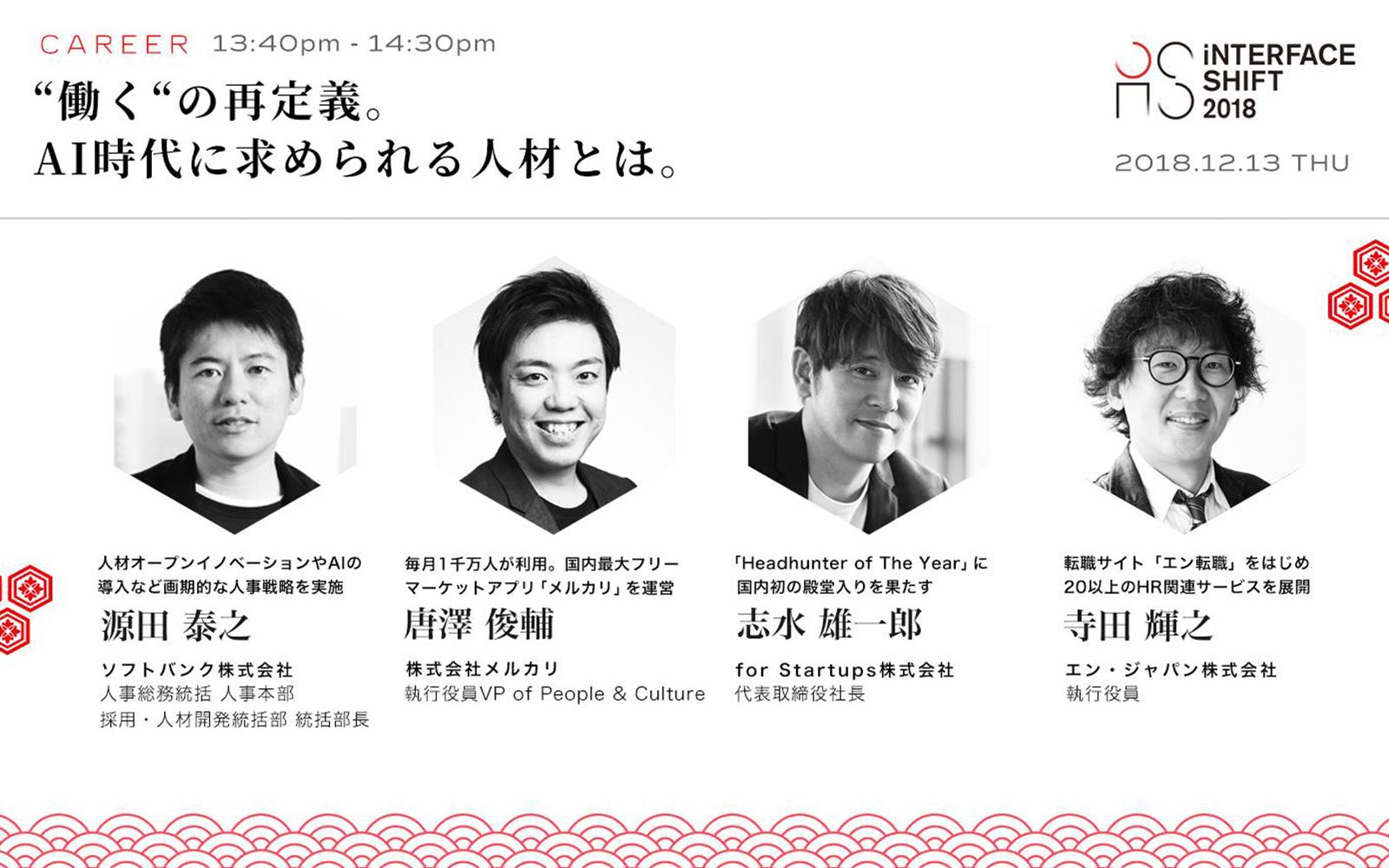 『iNTERFACE SHIFT 2018』に、弊社代表の志水雄一郎、ヒューマンキャピタリストの弘中寛太が登壇いたします。
