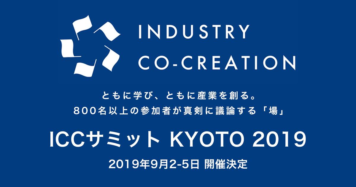【イベント協賛】『Industry Co-Creation® (ICC) サミット KYOTO 2019』に協賛。