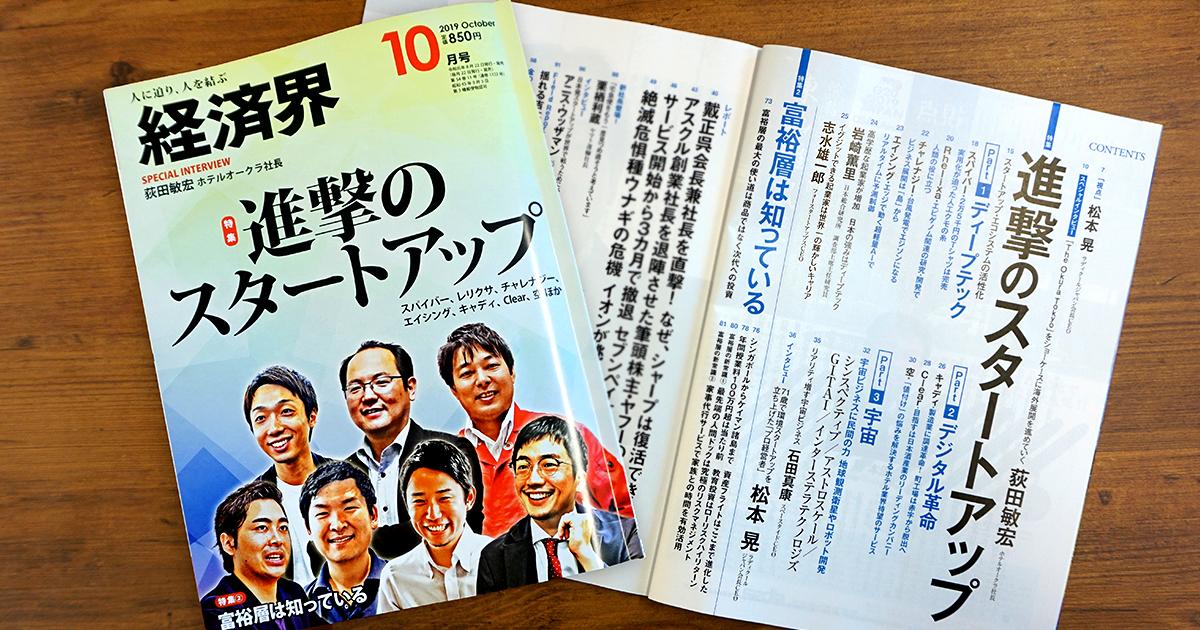 2019年8月22日発売 『経済界』に、当社代表 志水雄一郎のインタビュー記事が掲載されました。
