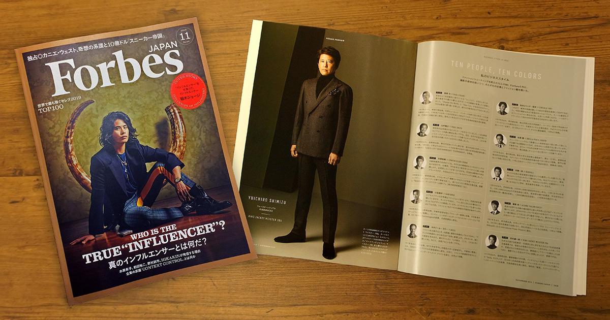 2019年9月25日発売 『Forbes JAPAN』11月号の「Forbes FASHION」にて、当社代表 志水雄一郎が紹介されました。