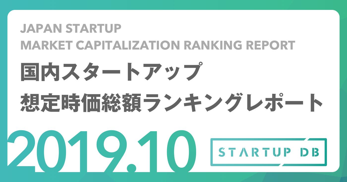 【STARTUP DB】調査結果「国内スタートアップ想定時価総額ランキング2019年10月」9月に続き、ディープテックスタートアップが多くランクイン
