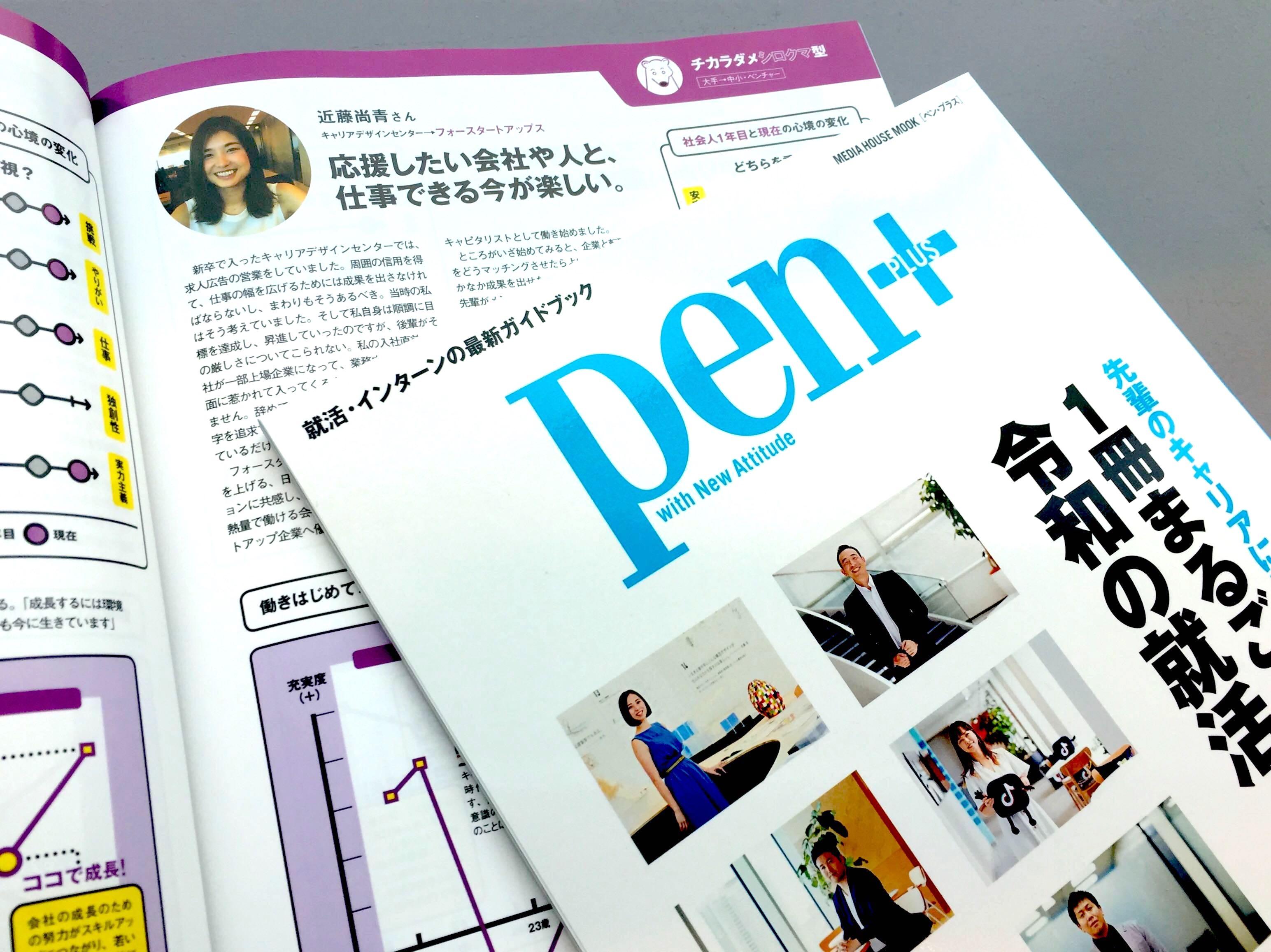"""2019年10月16日発売 『pen +』""""1冊まるごと、令和の就活。""""にて、当社ヒューマンキャピタリスト近藤尚青のインタビュー記事が掲載されました。"""