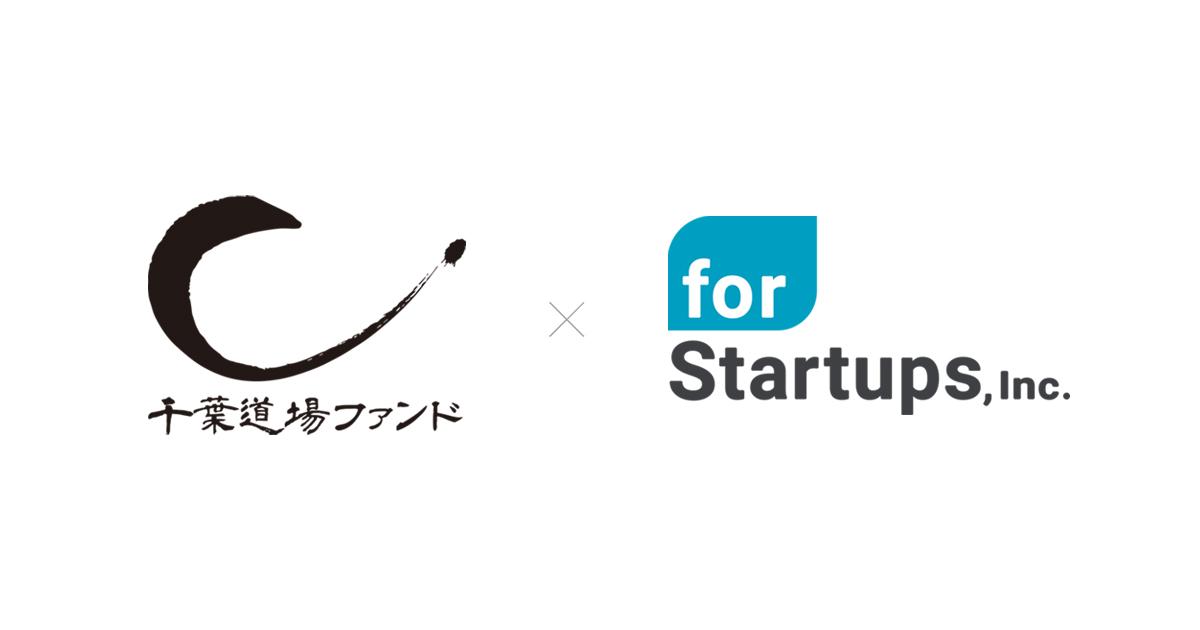 """フォースタートアップス、「千葉道場ファンド」の一次募集出資者として参画    """"起業家による起業家コミュニティのためのファンド""""の外部サポーターとしてHRを中心にサポート"""