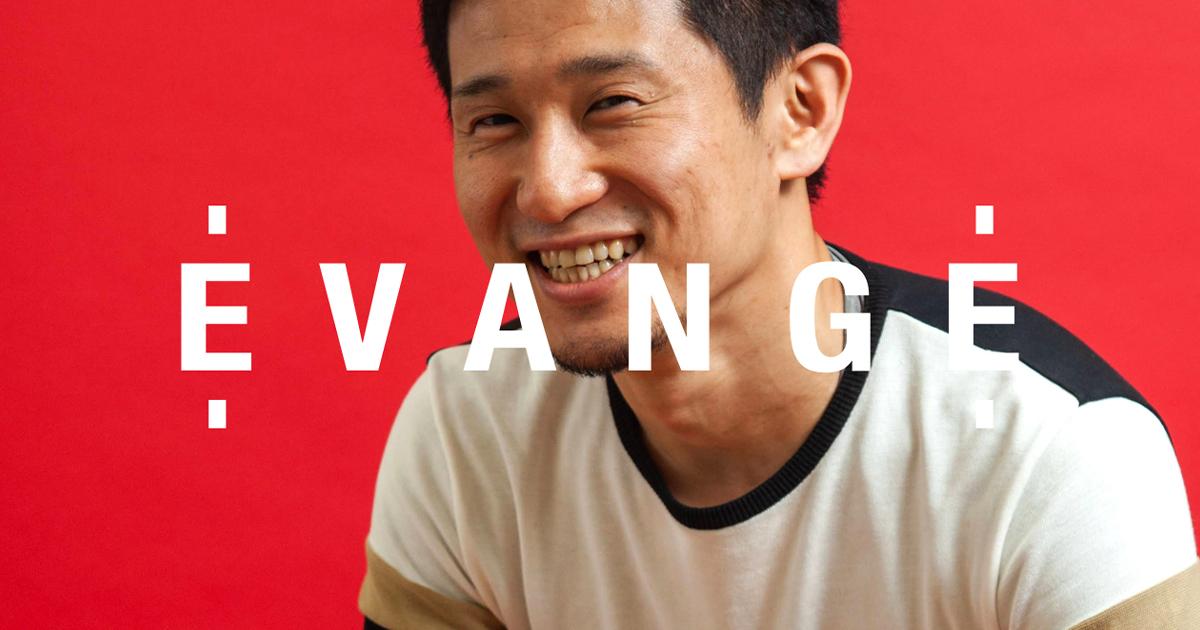 「EVANGE」記事公開 – 坂本祥二氏(株式会社 LITALICO 取締役 CFO)